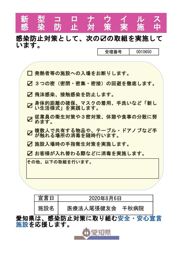 愛知 県 新型 コロナ ウイルス